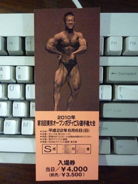 大会チケット販売開始_b0074818_22232691.jpg