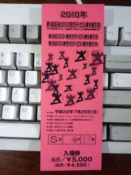 大会チケット販売開始_b0074818_22234487.jpg