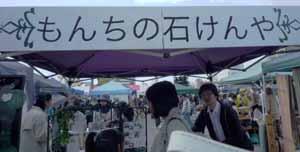 清水アート・クラフトフェア_f0129627_13501793.jpg