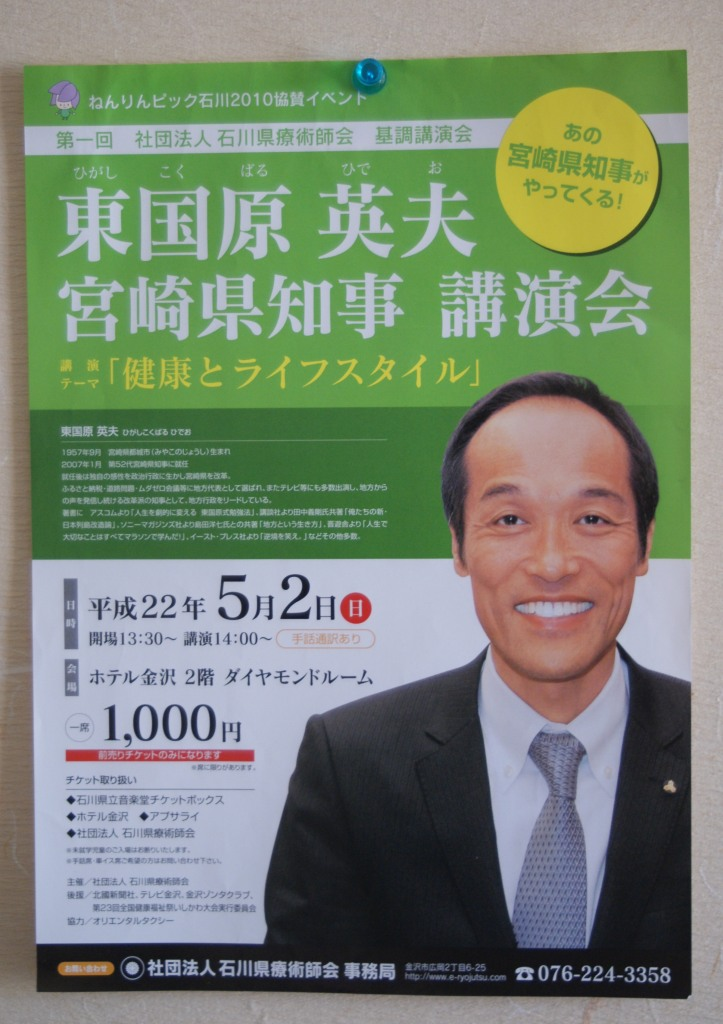 (社)石川県療術師会からのお知らせ_c0132732_11551346.jpg