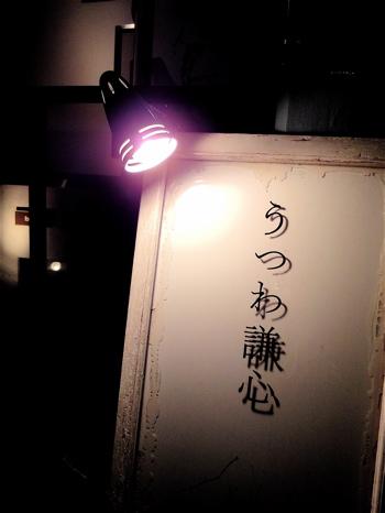 vol.761. 渋谷〈うつわ謙心〉主催〈うつらわ・ば〉_b0081338_1392375.jpg