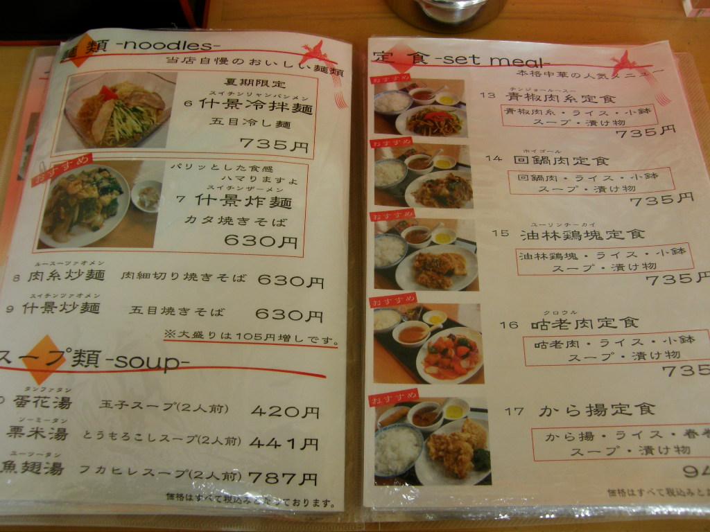 中国料理 藤_d0153062_7522885.jpg