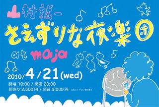 姫路maja 3連発!_e0182988_1075497.jpg