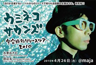 姫路maja 3連発!_e0182988_1091614.jpg