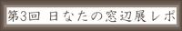 d0092990_0243723.jpg