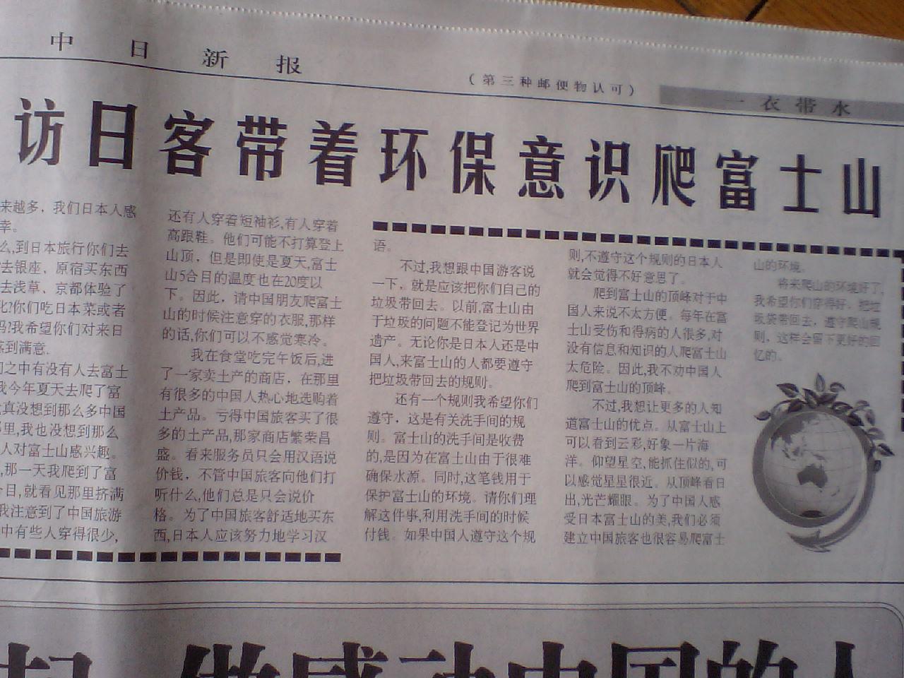 中日新報 第五回日本人の中国語作文コンクール最優秀賞受賞作品を大きく報道_d0027795_11123576.jpg