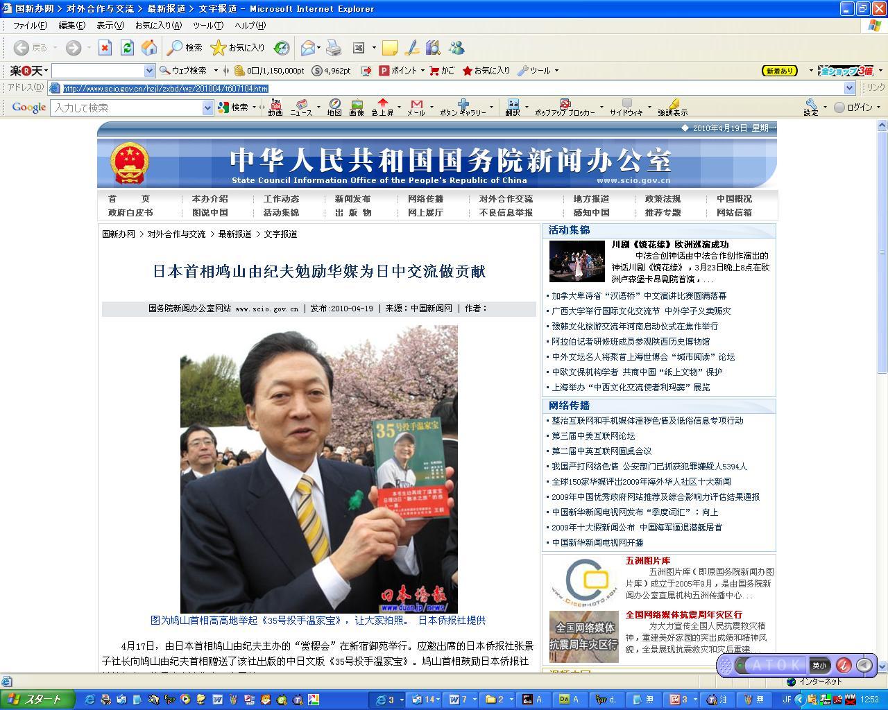 国務院新聞辧公室のホームページに 鳩山首相と日本僑報社書籍の写真を掲載_d0027795_12593057.jpg