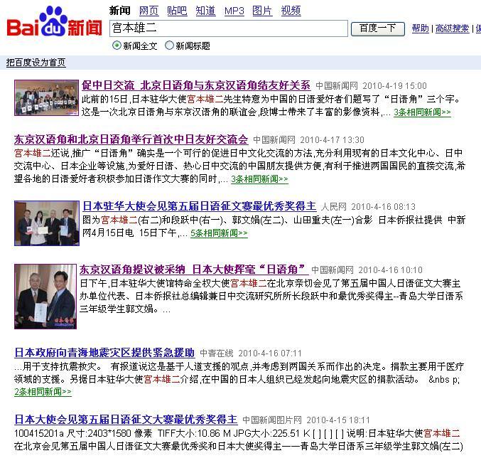 宮本雄二大使に関する百度検索、上位は日本僑報社から配信_d0027795_1919534.jpg