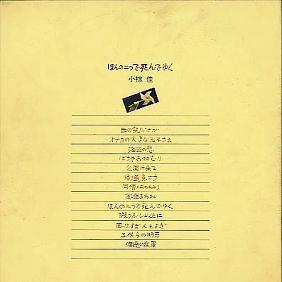 小椋佳 全シングル&アルバム 1_b0033699_13494459.jpg