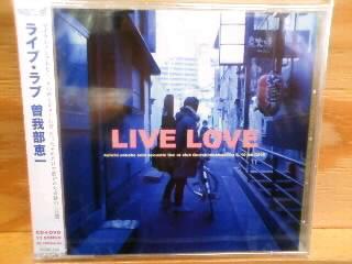 サニーデイ・サービス / 本日は晴天なり           曽我部恵一 / LIVE LOVE (ROSE RECORDS) CD_b0125413_18435892.jpg
