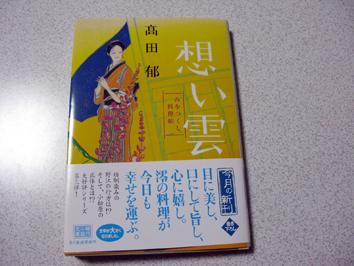 時代小説三昧!_f0129726_21594299.jpg