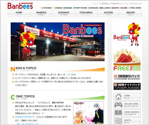 Banbees_b0132530_14201170.jpg
