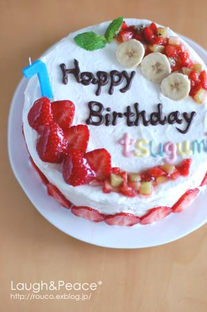 Happy Birthday ♪ tsugumi !_e0195830_059109.jpg