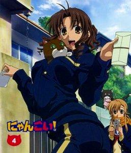 にゃんこい!第4巻 2010年4月21日(水)発売!!_e0025035_017106.jpg