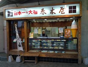 春木屋の日本一大福につられて「ゆでまんじゅう」他_c0030645_2315944.jpg