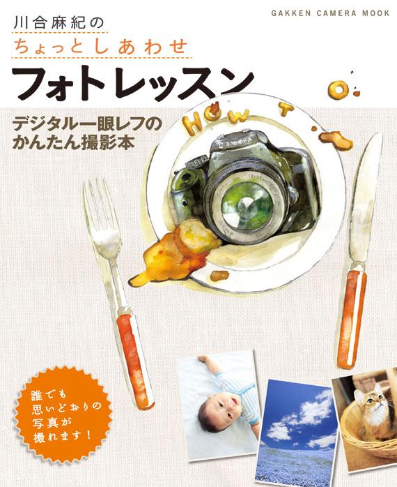 川合麻紀さんの本「ちょっとしあわせフォトレッスン」_e0158653_1522739.jpg