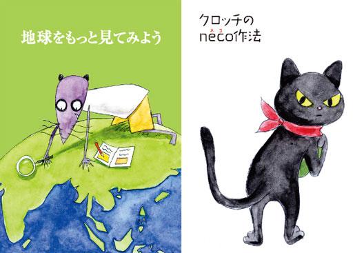 「動物かんきょう会議 x クロッチ」展レポート_f0193056_1115588.jpg