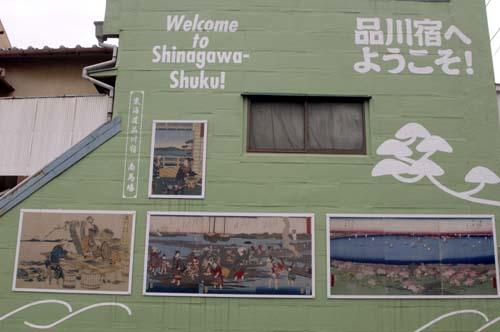 品川宿で見たこと_f0211178_1811827.jpg