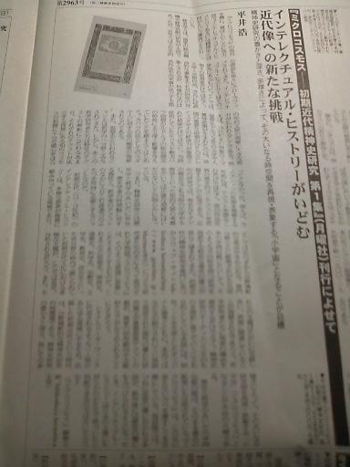 平井浩さんが「図書新聞」に寄稿されました_a0018105_1733552.jpg