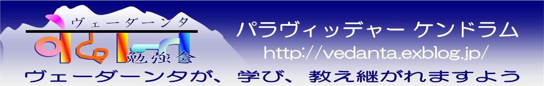 ヴェーダーンタ勉強会パラヴィッデャー ケンドラムのブログです_d0103413_11584322.jpg