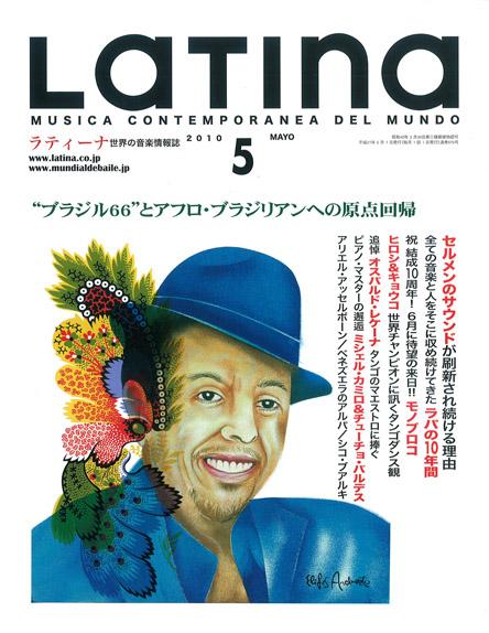 毎月☆フルカラー3ページ連載中!月刊ラティーナ5月号発売☆_b0032617_16193162.jpg