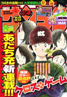 少年サンデー21号「嵐」! &「クロスゲーム」最終第17巻!_f0233625_14231452.jpg