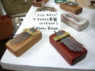トンボ玉作家「kiraku」さん…新作「カエル&キリン」♪_e0125731_741565.jpg
