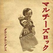 マルチーズロックCD発売記念 「ダウンタウンダンス」TOUR 2010_a0000682_0175156.jpg