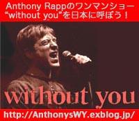 "Anthony Rappのワンマンショー\""without you\""を日本に!_d0154984_17473470.jpg"