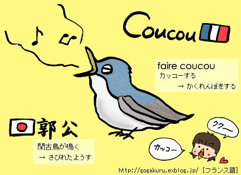 【フランス語】クゥクゥ!/Il faut~ (必要,義務)_e0132084_23485382.jpg