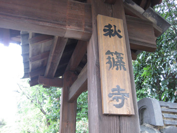 奈良 秋篠へ_d0116299_19314980.jpg
