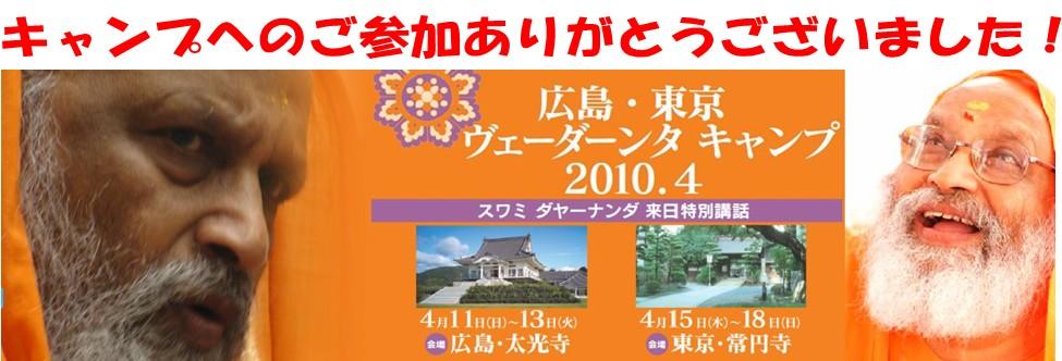 広島&東京ヴェーダーンタキャンプ2010の詳細_d0103413_1419359.jpg
