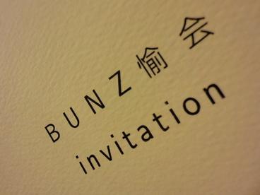 新緑の中国茶会ーBUNZ愉会サロン_f0215324_200111.jpg