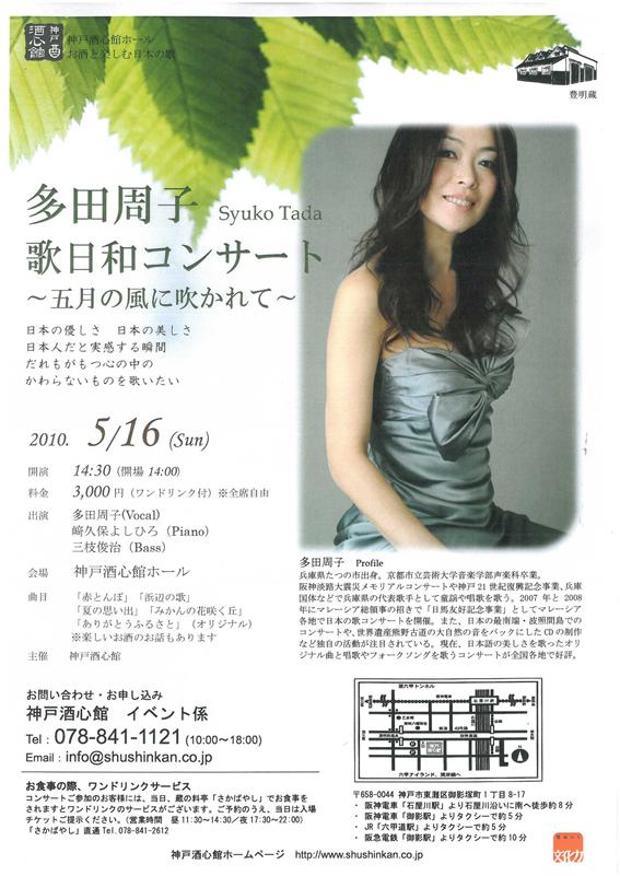 神戸・酒心館コンサートのご案内_b0099226_10341927.jpg