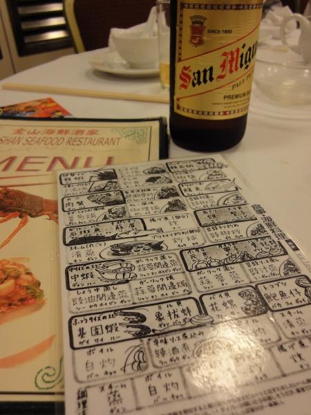 おいしい香港♪ ~シャコ食べに行こう! 金山海鮮酒家~_d0145934_13493330.jpg