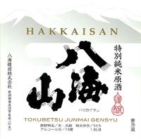 【ご予約承り開始】八海山 特別純米 原酒2010_f0138036_1532920.jpg