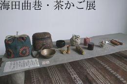茶かご展_a0068339_85018100.jpg