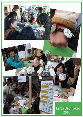 Earth Day Tokyo2010 17日のレポート_e0105047_1050622.jpg