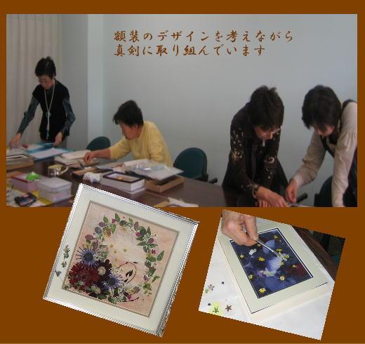 押し花教室_c0113948_1448650.jpg