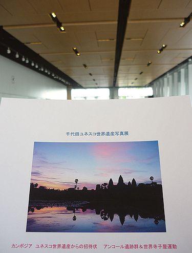 千代田区民ホール。。。カンボジア。。。想いのかなたへ。。。* *。:☆.。✛_a0053662_21195736.jpg