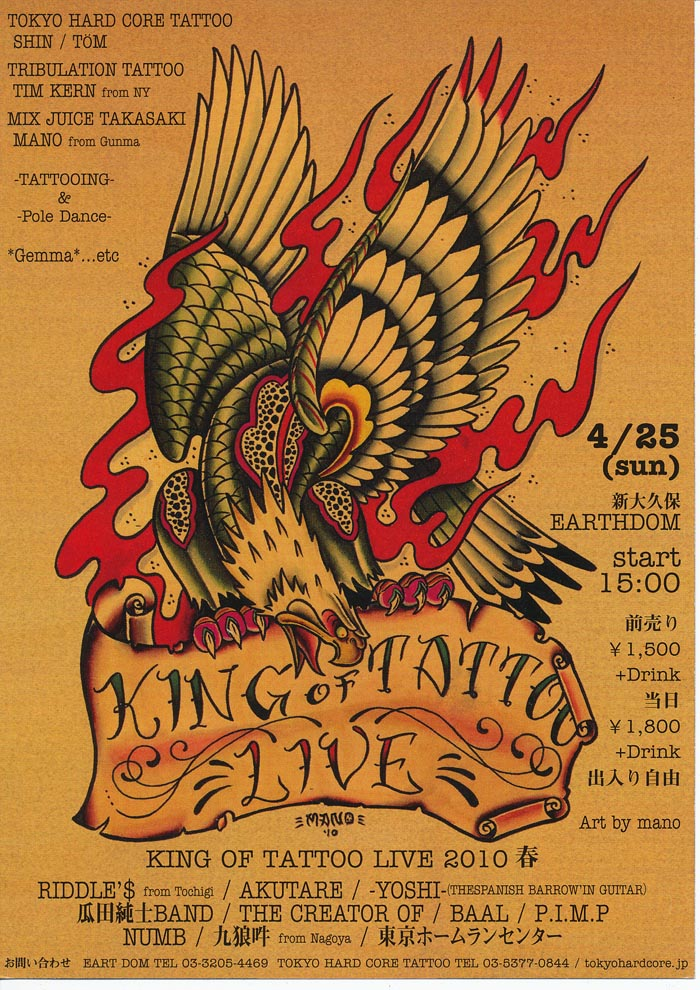 KING OF TATTOO LIVE ☆_c0198582_1418225.jpg