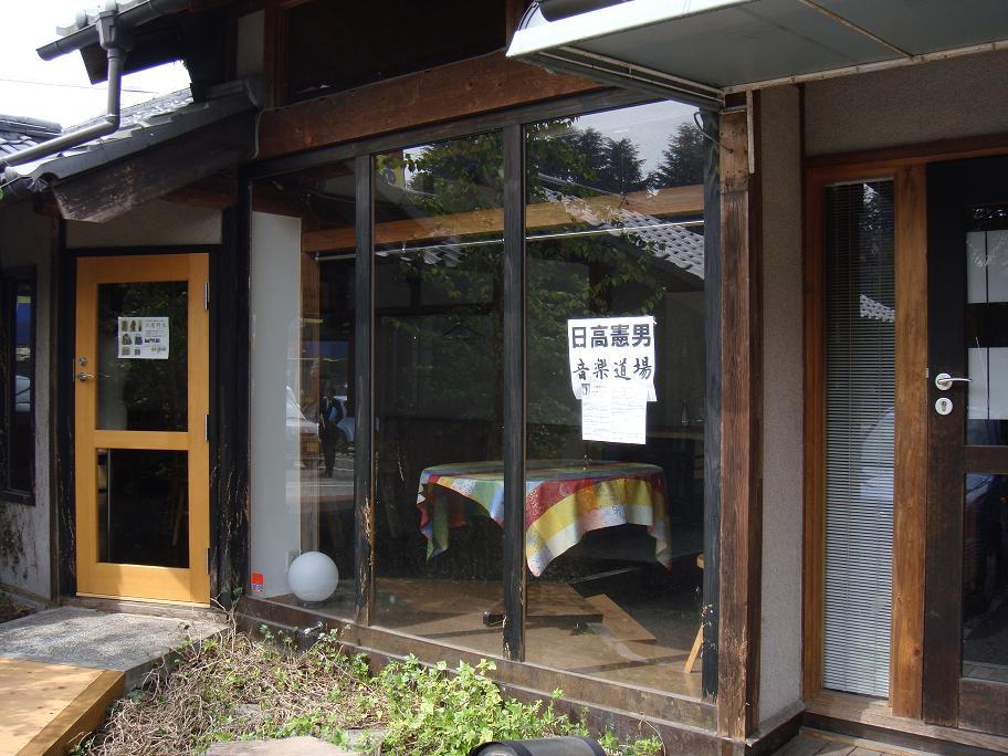 日高憲男 音楽道場の風景_e0097491_12161358.jpg