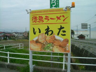 徳島 いろいろ_e0064493_1114341.jpg