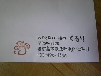 b0122502_10364112.jpg