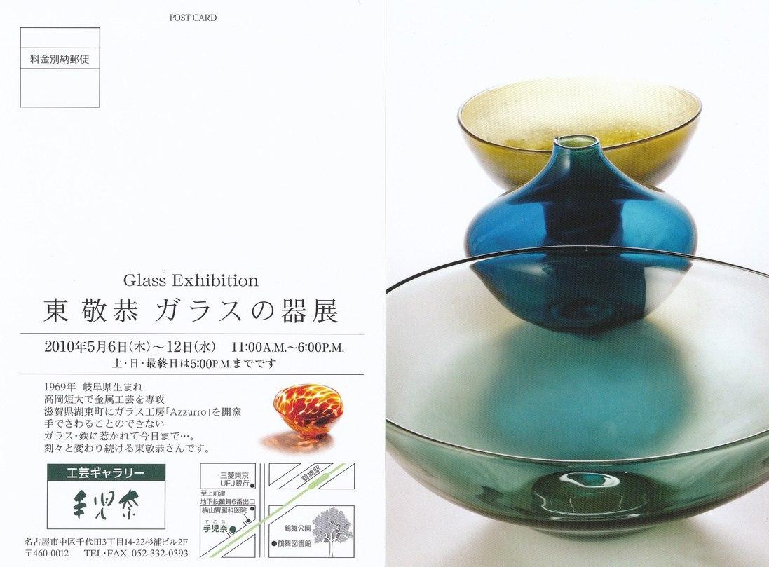今年の名古屋 vol.1_c0212902_2049572.jpg
