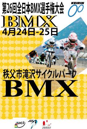 BMXレーサー諸氏へ_e0069415_113024.jpg