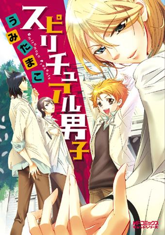 MFコミックス キュットシリーズ発売!!_f0233625_2219935.jpg