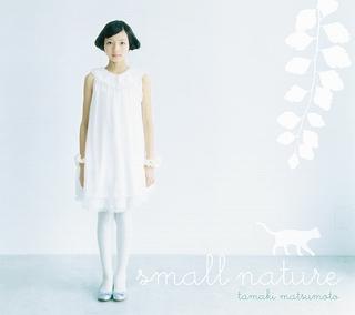 松元環季(まつもとたまき)1st Album 「small nature」6.2 On Sale_e0025035_005990.jpg