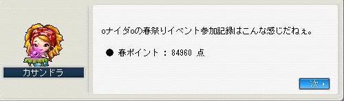 d0083651_0281575.jpg