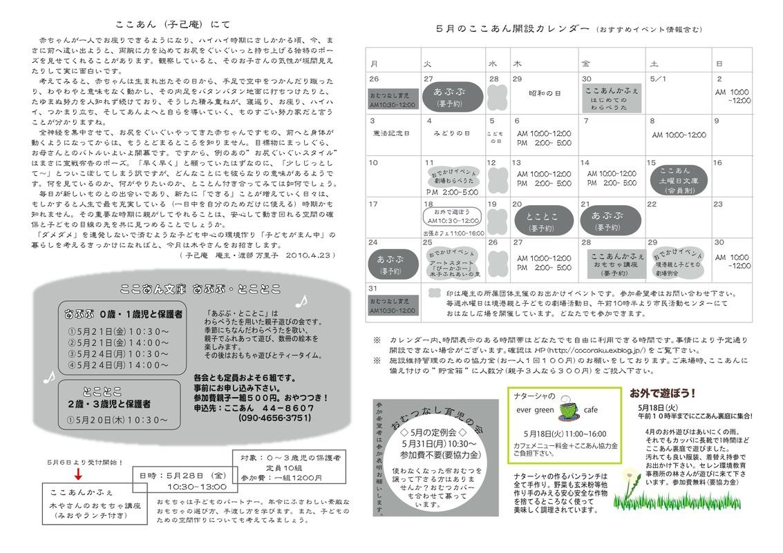 5月のお便り_d0131255_1323236.jpg